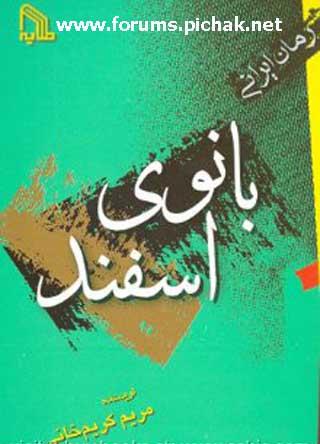 دانلود رمان جدید بانوی اسفند از مریم کریم خانی